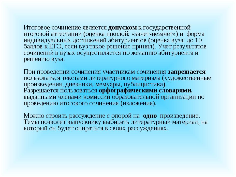 Итоговое сочинение является допуском к государственной итоговой аттестации (о...