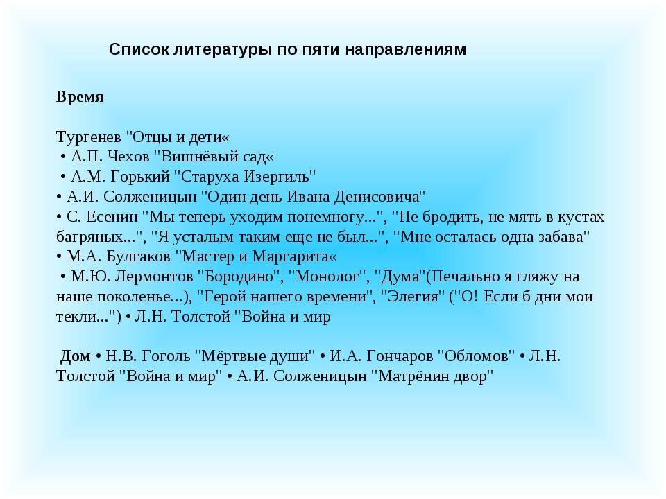 """Список литературы по пяти направлениям Время Тургенев """"Отцы и дети« • А.П. Че..."""