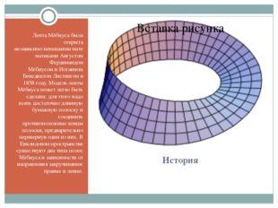 История Лента Мёбиуса была открыта независимонемецкимиматематикамиАвгустом