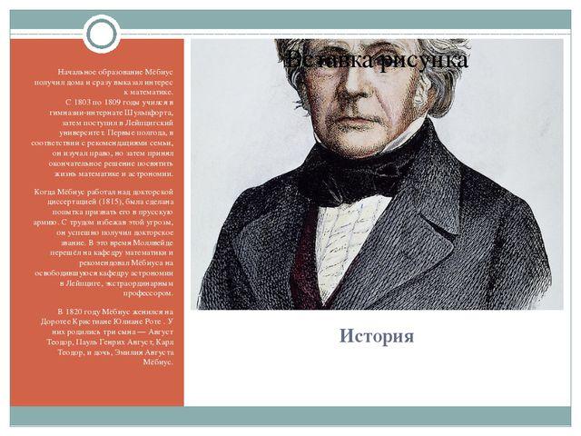 История Начальное образование Мёбиус получил дома и сразу выказал интерес к...