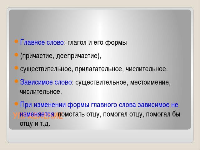 УПРАВЛЕНИЕ Главное слово: глагол и его формы (причастие, деепричастие), сущес...