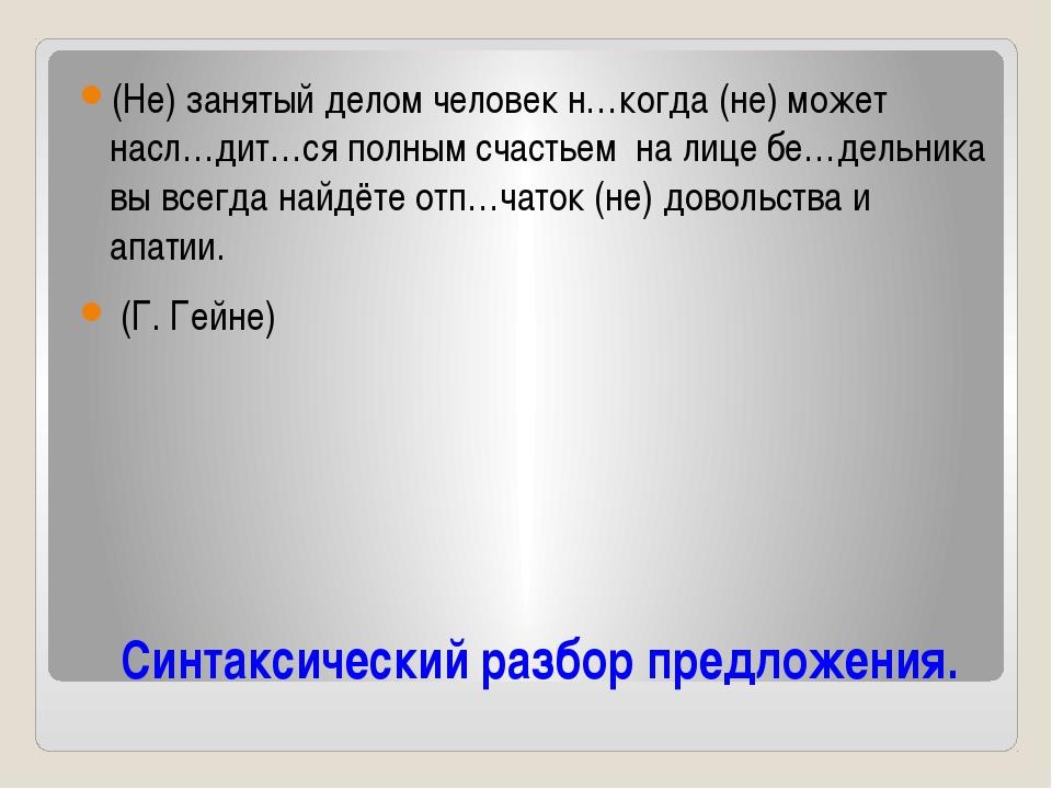 Синтаксический разбор предложения. (Не) занятый делом человек н…когда (не) м...