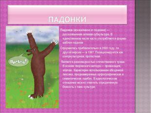 Падонки (искажённое от подонки) — русскоязычная сетевая субкультура. В единс