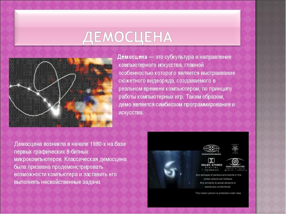 Демосцена — это субкультура и направление компьютерного искусства, главной о...