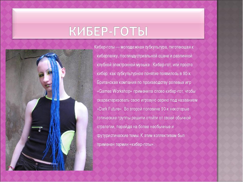 Кибер-готы — молодежная субкультура, тяготеющая к киберпанку, постиндустриал...