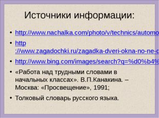 Источники информации: http://www.nachalka.com/photo/v/technics/automobile/ ht