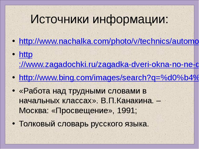 Источники информации: http://www.nachalka.com/photo/v/technics/automobile/ ht...