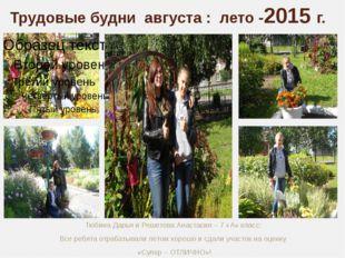 Трудовые будни августа : лето -2015 г. Тюбина Дарья и Решетова Анастасия – 7