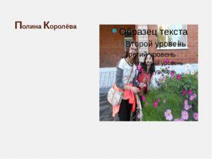 Полина Королёва Эта девочка ходила не одну неделю, как все , а целых две нед