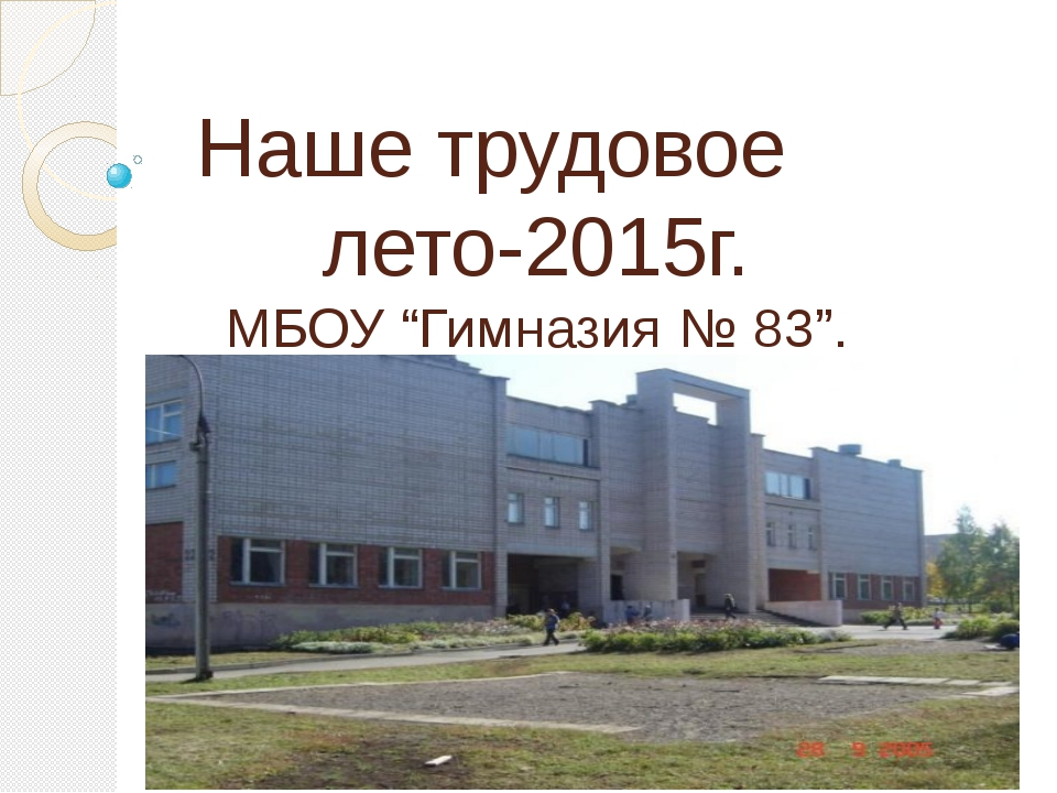 """Наше трудовое лето-2015г. МБОУ """"Гимназия № 83""""."""