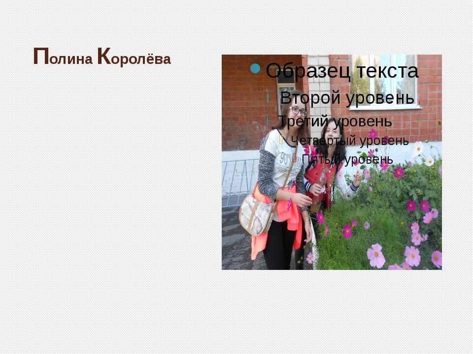 Полина Королёва Эта девочка ходила не одну неделю, как все , а целых две нед...
