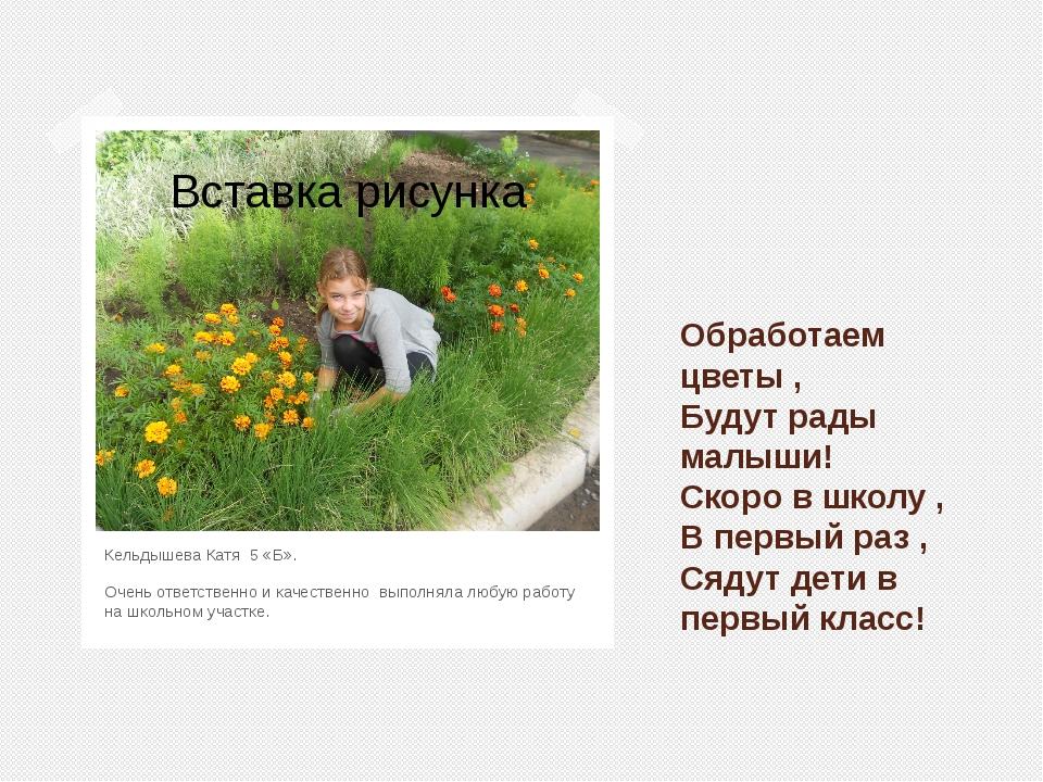 Обработаем цветы , Будут рады малыши! Скоро в школу , В первый раз , Сядут де...