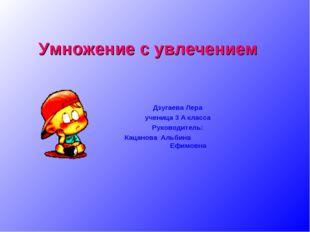 Дзугаева Лера ученица 3 А класса Руководитель: Кацанова Альбина Ефимовна Умно