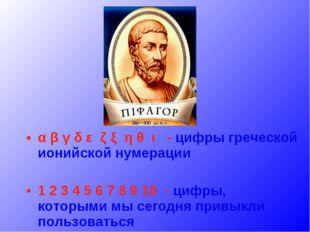 α β γ δ ε ζ ξ η θ ι - цифры греческой ионийской нумерации 1 2 3 4 5 6 7 8 9 1