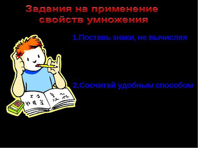 496х14 14х496 14х(15-8) 14х15-8 (13х5)х2 13х(5х2) 1.Поставь знаки, не вычисля...