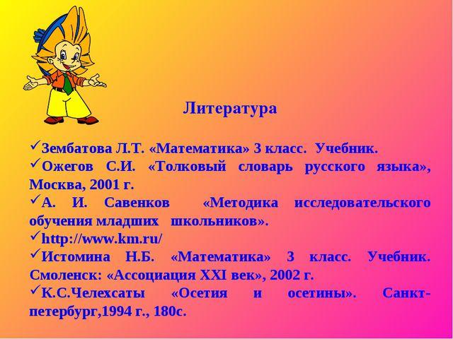 Литература Зембатова Л.Т. «Математика» 3 класс. Учебник. Ожегов С.И. «Толков...