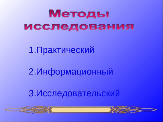 1.Практический 2.Информационный 3.Исследовательский