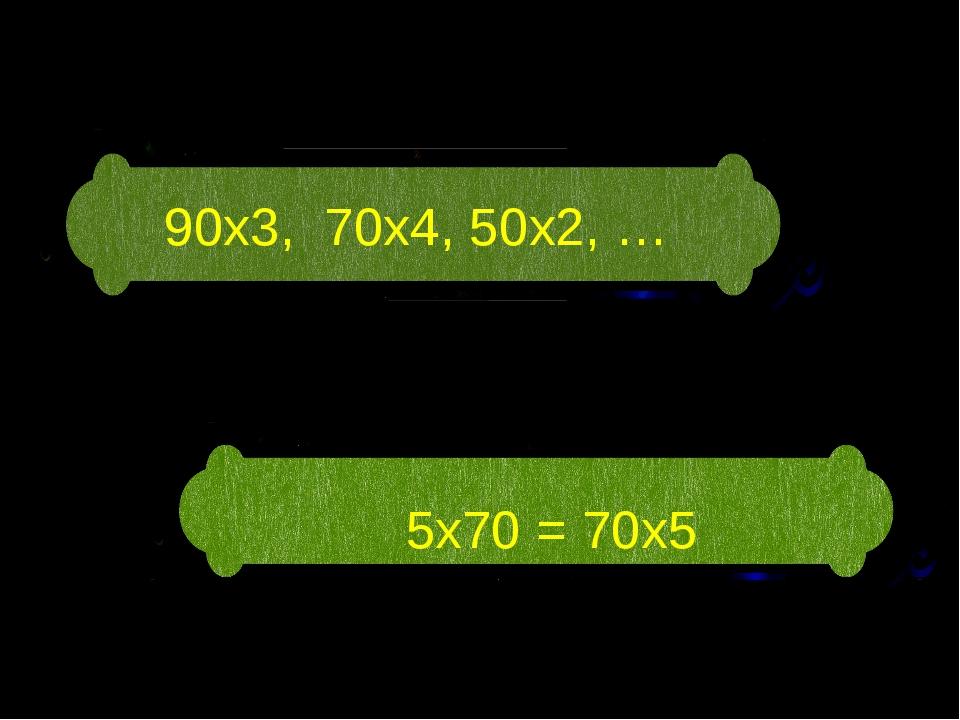 5х70 = 70х5 90х3, 70х4, 50х2, …