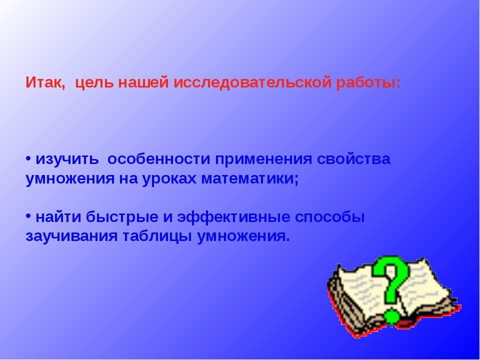 Итак, цель нашей исследовательской работы: изучить особенности применения сво...