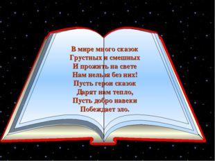 В мире много сказок Грустных и смешных И прожить на свете Нам нельзя без них!