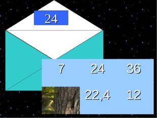 0.5*3.4:2 28,53∙0,8 + 1,47∙0,8 24
