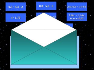34,47∙0,9 + 5,53∙0,9 7,86х – 2,86х, если х=0,4 13,56х + 6,44х, если х=0,6 0,5
