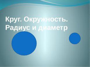 Круг. Окружность.  Радиус и диаметр