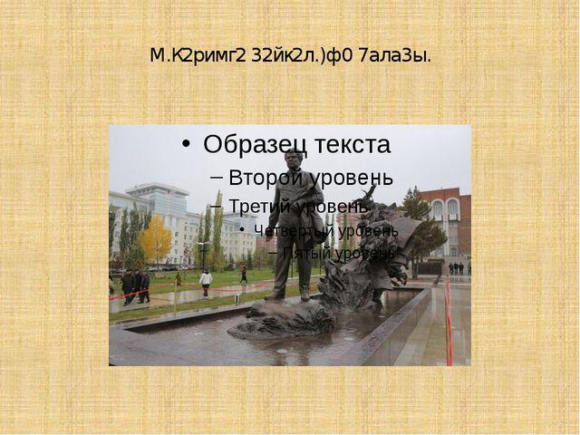 М.К2римг2 32йк2л.)ф0 7ала3ы.