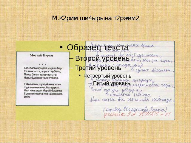 М.К2рим ши4ырына т2ржем2
