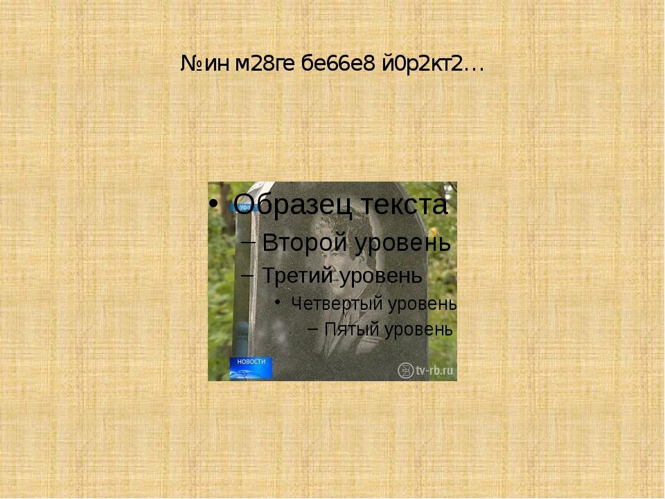 №ин м28ге бе66е8 й0р2кт2…