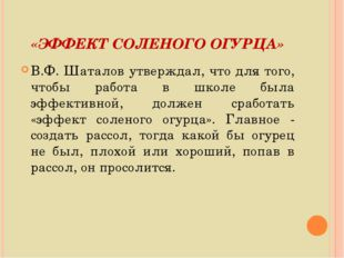 «ЭФФЕКТ СОЛЕНОГО ОГУРЦА» В.Ф. Шаталов утверждал, что для того, чтобы работа в