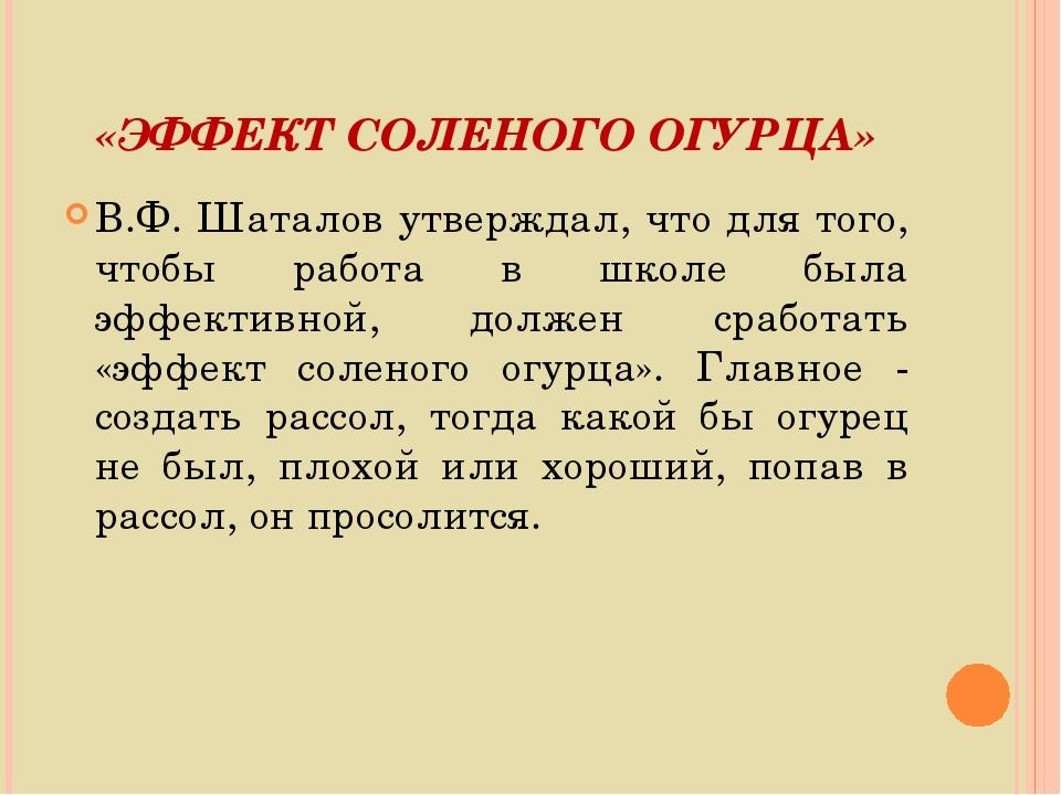 «ЭФФЕКТ СОЛЕНОГО ОГУРЦА» В.Ф. Шаталов утверждал, что для того, чтобы работа в...