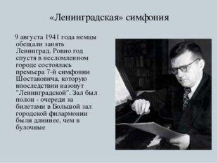 «Ленинградская» симфония 9 августа 1941 года немцы обещали занять Ленинград.