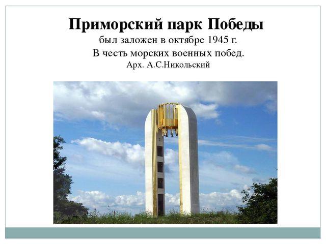 Приморский парк Победы был заложен в октябре 1945 г. В честь морских военных...