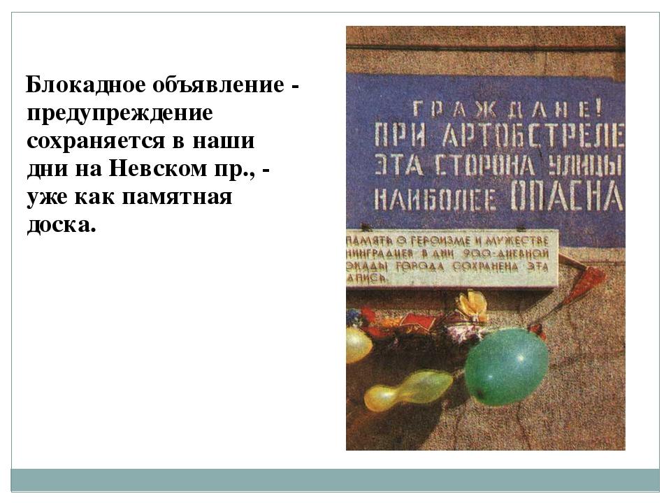 Блокадное объявление - предупреждение сохраняется в наши дни на Невском пр.,...