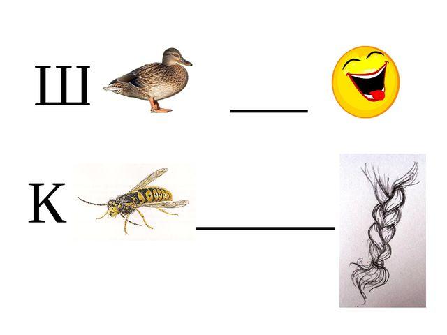 Ш _______ К _____