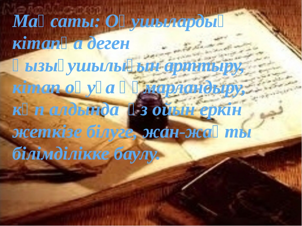 Су тобы Жер тобы Ауа тобы Мақсаты: Оқушылардың кітапқа деген қызығушылығын ар...