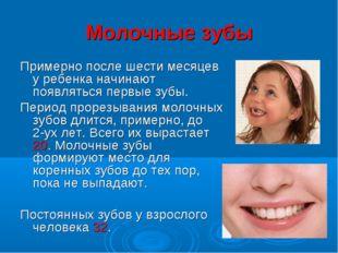 Молочные зубы Примерно после шести месяцев у ребенка начинают появляться перв