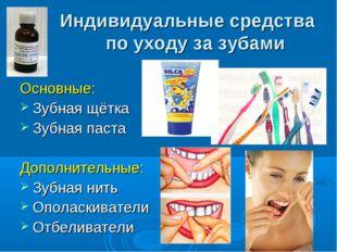 Индивидуальные средства по уходу за зубами Основные: Зубная щётка Зубная паст