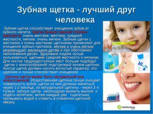 Зубная щетка - лучший друг человека Зубная щетка способствует очищению зубов