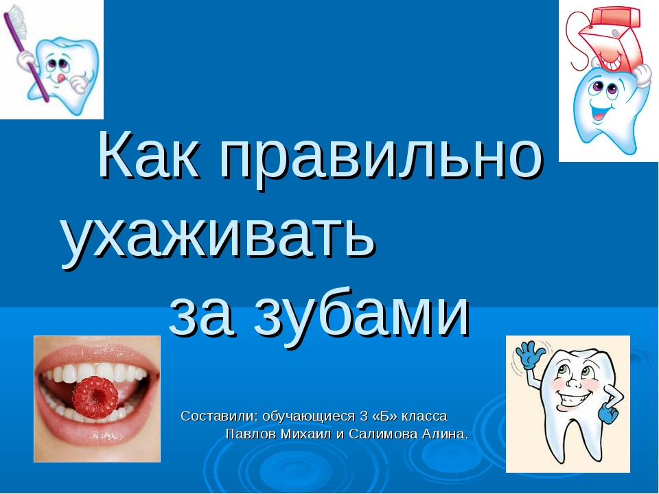 Как правильно ухаживать за зубами Составили: обучающиеся 3 «Б» класса Павлов...