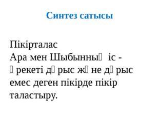 Синтез сатысы Пікірталас Ара мен Шыбынның іс - әрекеті дұрыс және дұрыс емес