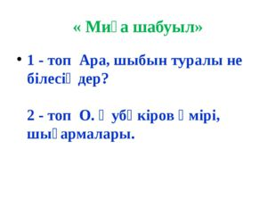 « Миға шабуыл» 1 - топ Ара, шыбын туралы не білесіңдер? 2 - топ О. Әубәкіров