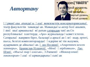 Автортану Құрманғазы атындағы қазақ мемлекеттік консерваториясының театр фак