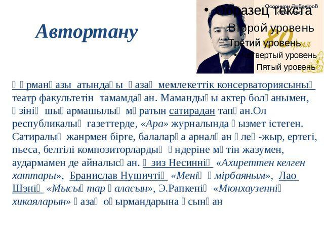 Автортану Құрманғазы атындағы қазақ мемлекеттік консерваториясының театр фак...