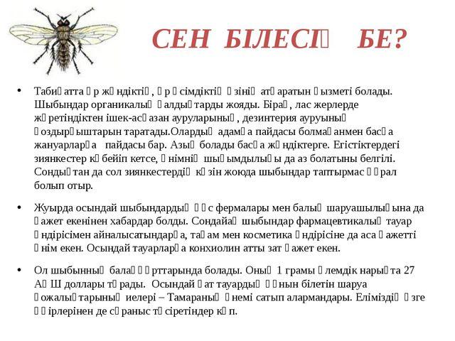 СЕН БІЛЕСІҢ БЕ? Табиғатта әр жәндіктің, әр өсімдіктің өзінің атқаратын қызмет...