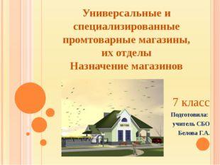 7 класс Подготовила: учитель СБО Белова Г.А. Универсальные и специализированн