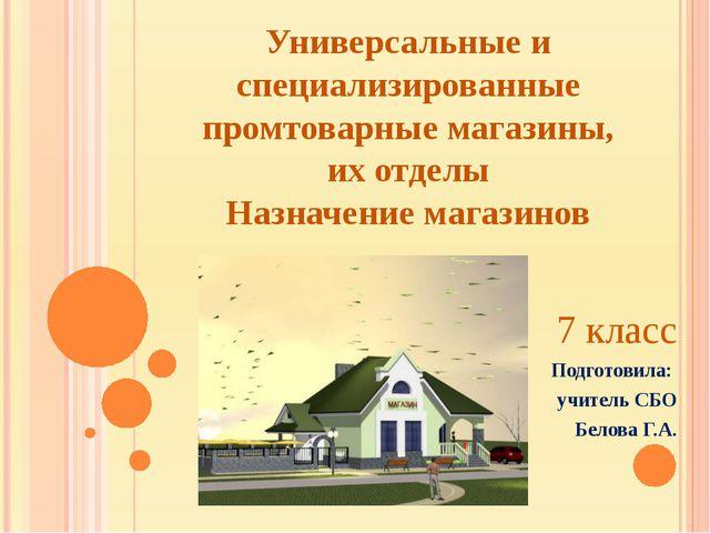 7 класс Подготовила: учитель СБО Белова Г.А. Универсальные и специализированн...