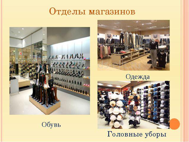 Отделы магазинов Одежда Головные уборы Обувь