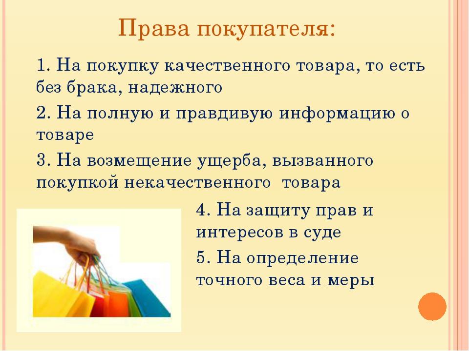 Права покупателя: 1. На покупку качественного товара, то есть без брака, наде...